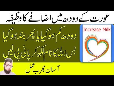 How To Increase Breast Milk|Wazifa For Boost Milk Supply In Hindi|Maa Ka doodh ki kami door karna