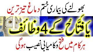 Ya Fattahu Wazifa Har Kaam Main Success(Kamiyabi) K Liye Urdu/Hindi Dua Amal For Different Problems
