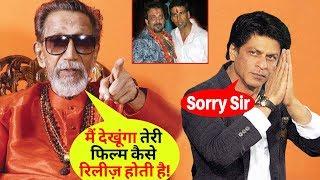 जब Balasaheb Thackeray ने निकाली Shahrukh Khan की सारी अकड़ !