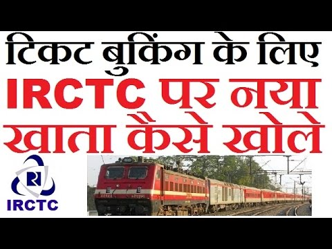 How to Create a New Account in IRCTC for Booking Online Train Tickets In Hindi 2017