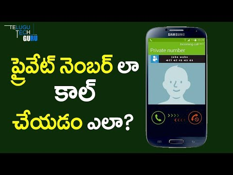 How To Call As Private Number From Android Mobile || Telugu Tech Guru