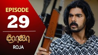 ROJA Serial | Episode 29 | Priyanka | SibbuSuryan | SunTV Serial |Saregama TVShows