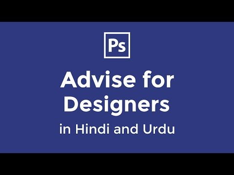 Advise for Designers - How to improve your design skill - in hindi and urdu - case study
