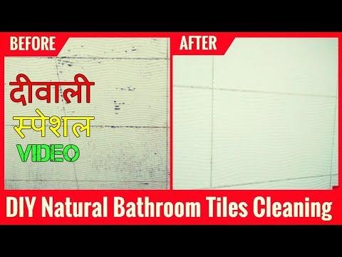 दीवाली में अपने Tiles को ऐसे चमकाए | DIY Natural Bathroom TILES Cleaning Tips| Bathroom Ki Tiles