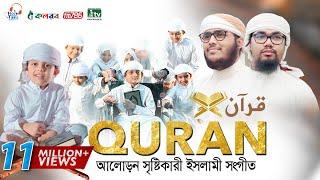 কুরআন নিয়ে অসাধারণ একটি গজল । QURAN । قرآن । কুরআন । Abu Rayhan & Husain Adnan