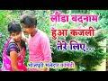 || COMEDY VIDEO || मेहरी के मार, माल से प्यार || Kajal Sharma Comedy  |IMR Bhojpuri