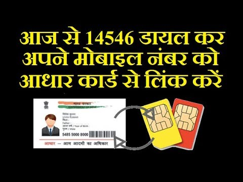 Link Mobile number With Aadhaar by Just Calling Toll Free Number 14546
