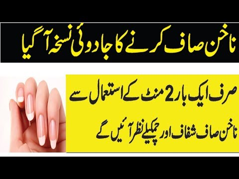 HOW TO MAKE NAILS SHINY PINKY AT HOME BY HOME REMEDIS IN URDU /HINDI