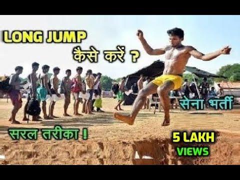 Sena Bharti में Long Jump कैसे करें ? सही तरीका !