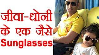 MS Dhoni copies STYLISH Ziva Dhoni, wears same SUNGLASSES  |