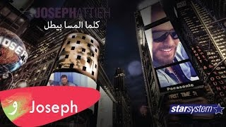 Joseph Attieh - Kel Ma El Masa Bi Toll (Lyric Video) / جوزيف عطية - كلما المسا بطل