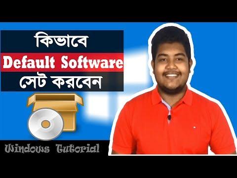 How to set default software in windows (Bangla)। Windows Tutorial