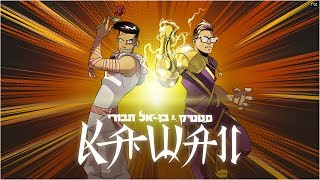 Static and Ben El - Kawaii (Produced by Jordi) | סטטיק ובן אל תבורי - קאווא (Prod. by Jordi)