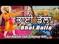 """guru gobind singh and bhai dalla   new katha   bhai bhupinder singh   san jose, ca"