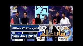 Shan-e-Laylat al-Qadr (Special Transmission ) – Segment – Shan-e-Ilm – 14th June 2018