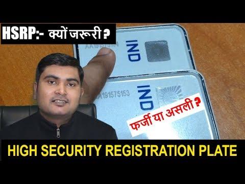 Original Or Fake High Security Registration Plate || फायदे क्या हैं इसके ?