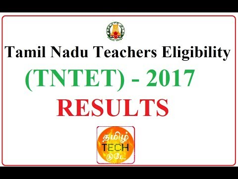 HOW TO CHECK TN TRB TET 2017 EXAM RESULTS