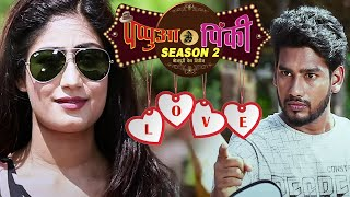 Bhojpuri Web Series || Pappua Ke Pinky Season 2 - Ep1 || Neetika Jaiswal, Raushan, Abhilasha Shree |