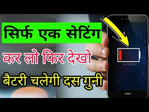 How to increase Double battery backup power by single setting
