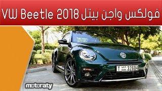 #x202b;فولكس واجن بيتل 2018 Volkswagen Beetle#x202c;lrm;