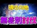 [MHWI/PS4]♪モンハンアイスボーン♪#26 導きモンス無差別討伐。集会所は歴戦周回!