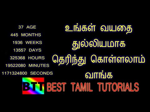HOW TO CALCULATE YOUR AGE PERFECTLY - BEST TAMIL TUTORIALS