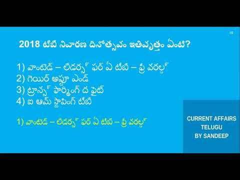 Current Affairs Telugu 2018    Jan to Dec 2018 part 25