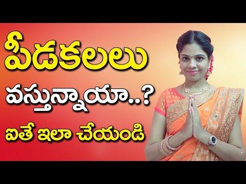 పీడకలలకు పరిహారం | Remedies for Bad Dreams | Telugu | RajaSudha | Telugu Devotional
