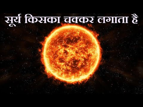 Does Sun Revolves Around Something (in Hindi)