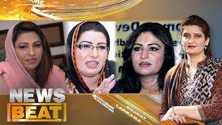 Eid-Ul-Azha Special   News Beat   Paras Jahanzeb   SAMAA TV   03 Sep 2017
