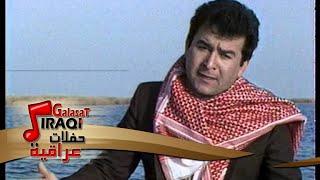 رضا الخياط طير الحمام | اغاني عراقي
