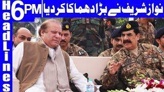 Imran Khan will go to jail soon - Nawaz Sharif - Headlines 6 PM - 20 January 2018 - Dunya News