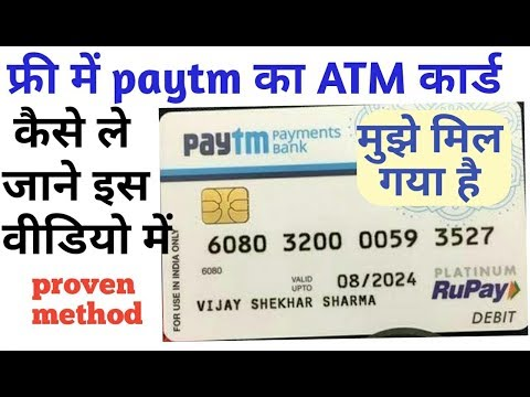 Free : how to get paytm payment bank debit cards for free
