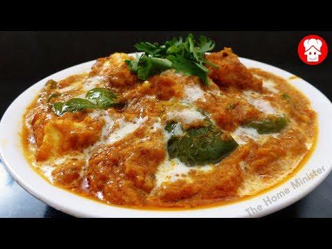 बनाये ढाबा स्टाइल पनीर की सब्जी की सब उँगलियाँ चाटते रह जाये - शाही पनीर -Easy Tasty Paneer ki sabzi
