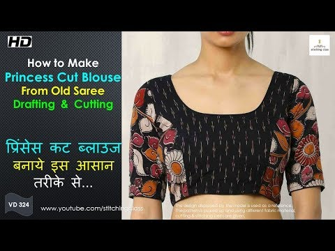 How to make Princess cut blouse from Old Saree, Princess Cut Blouse Drafting, Cutting, Stitching