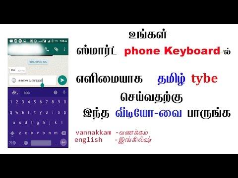 Easy tamil tybeing keyboard in smart phone