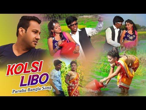 Xxx Mp4 কোলসী নিবো নুতুন পুরুলিয়া বাংলা গান কমেডি ভিডিও Shilpi Kalicharan Das 3gp Sex