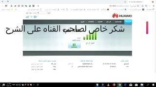 How to Unlock Huawei E5788 ( E5788 Kuwait Viva Unlock )كيفية فتح