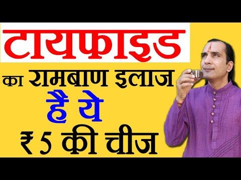 Typhoid Fever Treatment In Hindi By Sachin Goyal - टाइफाइड के उपचार @ jaipurthepinkcity.com