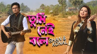 Tumi Nei Bole | Shan | Konal | Bangla new song 2018