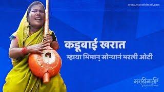म्हाया भिमान् सोन्यानं भरली ओटी - कडूबाई खरात | Mhaya Bhimana Sonyana Bharali Oti - Kadubai Kharat