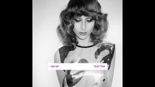 Emily Karpel - No One Else