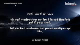 Beautiful Surah Bani Israeel (verse no 23) translation in Hindi and English.