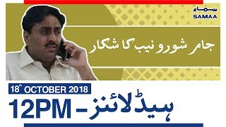 Samaa Headline - 12 PM - 18 October 2018