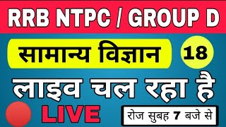 General Science 🔴#Live For RRB NTPC,GROUP D EXAMS | Science