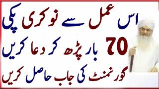 Powerful Wazifa For Any Hajat | Best Dua Hajat | Wazifa For