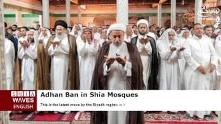 Saudi Arabia bans the Adhan in Shia mosques