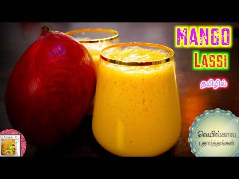 Mango Lassi - in Tamil   SUMMER RECIPES   Cooling Curd / Yogurt INDIAN Drink   Dosa To Pizza