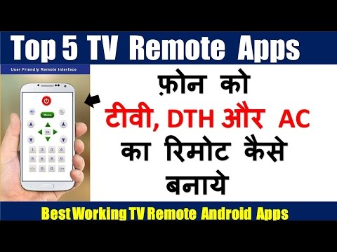 Control Your TV using Android Phone| Top 5 Remote Control Android App