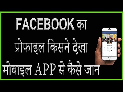 How to know who check my facebook profile in mobile Hindi | Urdu